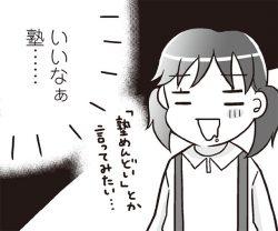 憧れの習い事...。でもどうしても通いたかったから...!/明日食べる米がない!(8)