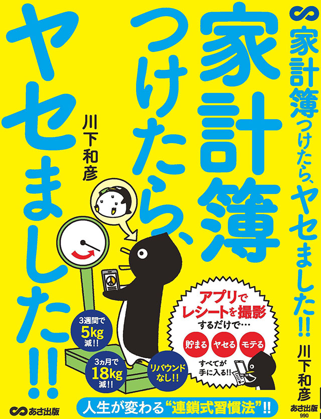 040-syoei-cover_asa_kakeiboOL.ai2.jpg