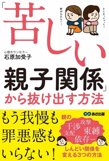 044-syoei-oyakokankei.jpg