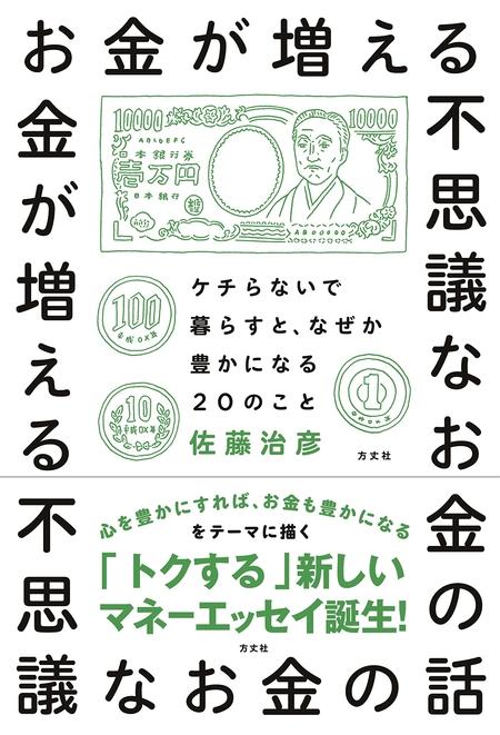 050-syoei-hushiginaokane.jpg
