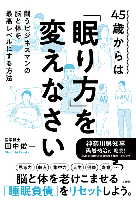 052-syoei-nemurikata.jpg