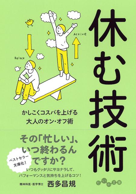 055-syoei-yasumu.jpg