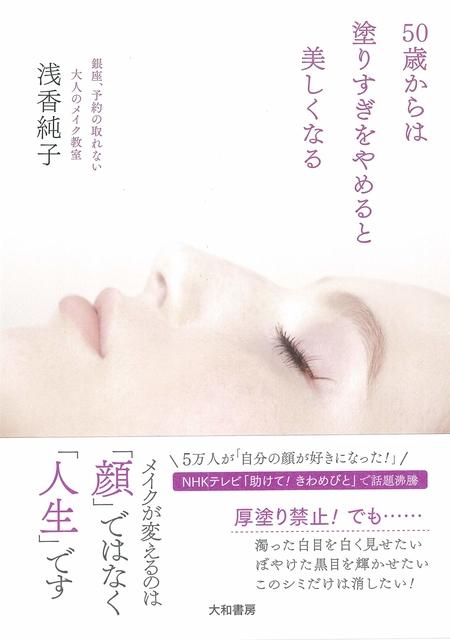 064-syoei-50saikara.jpg
