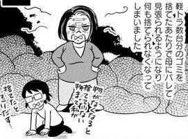 更地にするにはン百万円! 出火したらマジでヤバイ母の家/母を片づけたい~汚屋敷で育った私~(7)
