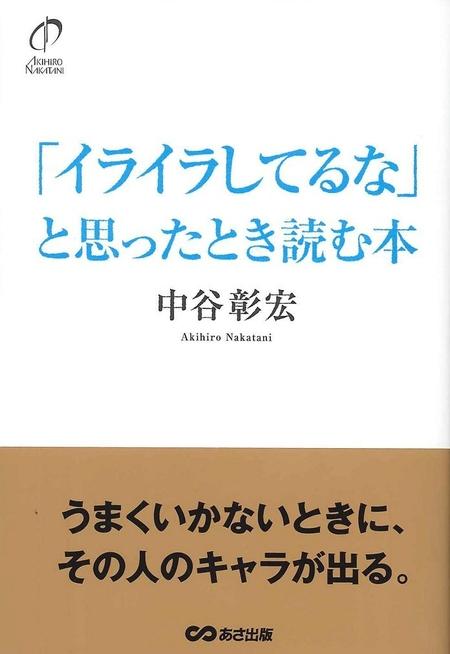 076-iraira-syoei.jpg