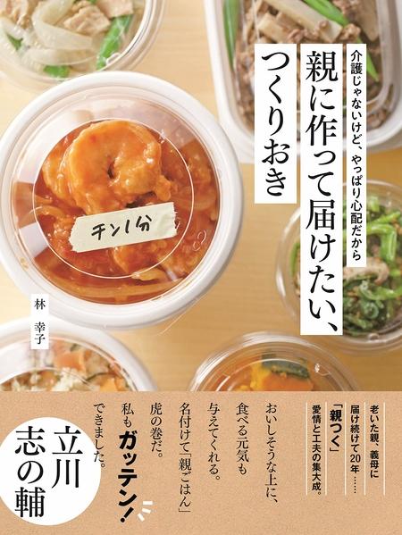 080-syoei-oyatsuku.jpg