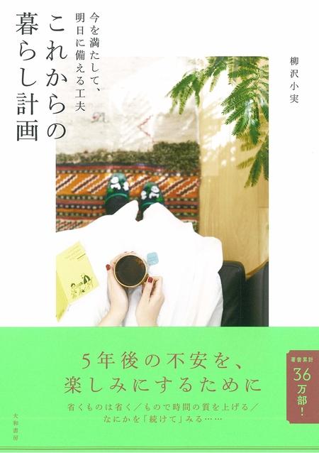 088-H1-korekaranokurashi.jpg