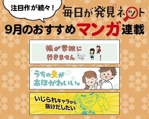 9月のイチオシ!マンガ連載をピックアップ!!