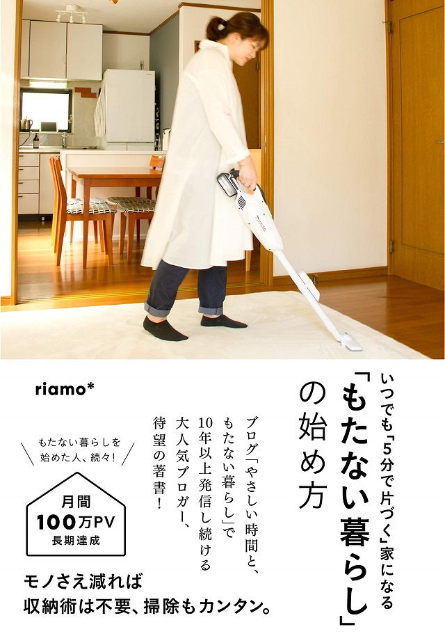 093-H1-motanaikurashi+.jpg