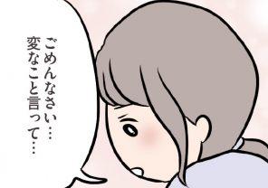 大きくてあったかい。繋いだ手にドキドキが止まらない/夫がいても好きになっていいですか?(31)