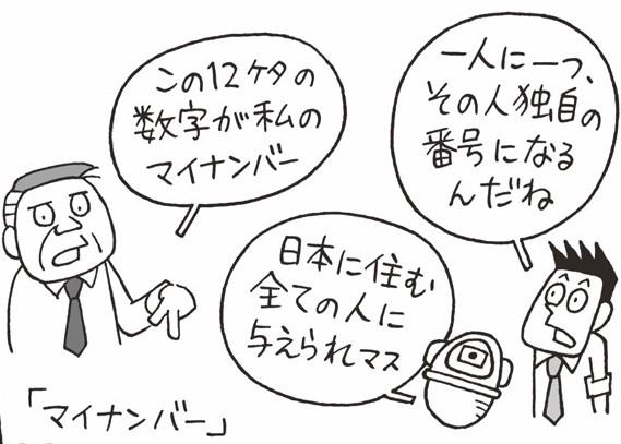 「失われた年金」がきっかけ。マイナンバー制度スタート/2016(平成28)【平成ピックアップ】