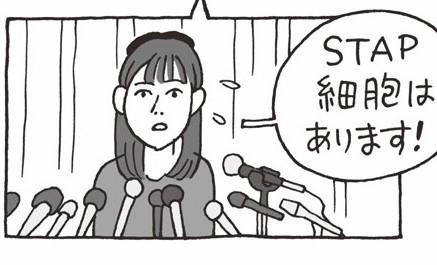 「ありまぁす」は嘘か真実か⁉ STAP細胞騒動/2014(平成26)【平成ピックアップ】