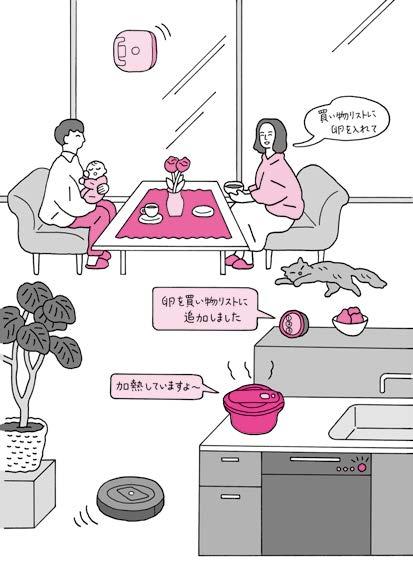 ゼロ家事.jpg