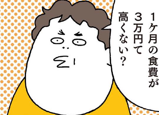 4人で1カ月3万円の食費が高いだと...? 経済的DV夫にプチ復讐!/ウチのモラハラ旦那&義母(1)
