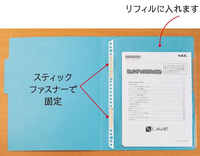 「A4サイズ統一」がポイント!家族みんなで使える「書類保存術」