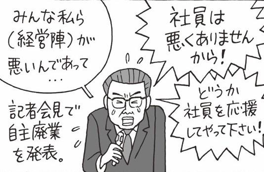 「銀行・証券は潰れない」神話が瓦解!山一証券破たん/1997(平成9)【平成ピックアップ】