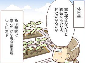 せっかくのネタが消えてしまう!/なぎまゆの電気なし生活3【休日昼編】