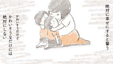 夫はいなくても、子ども達を「かわいそうな子」にはしない/旦那が突然死にました。(8)