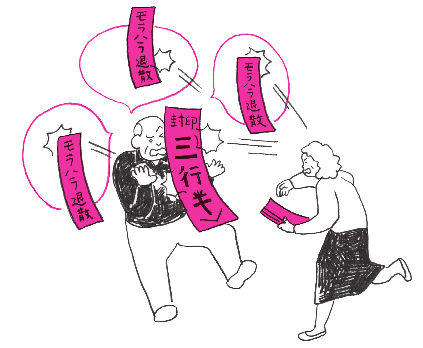 モラハラ夫に愛想が尽きたら...。弁護士が教える「熟年離婚の裁判対策」/シニア六法(17)