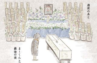 夫が突然死。「二人で子ども達を育てたかったです」/旦那が突然死にました。(3)