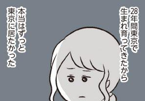 えっ、転勤!? この歳でひとりぼっち...本当は嫌だけど.../夫がいても好きになっていいですか?(2)