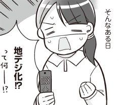 貧乏生活に押し寄せた地デジ化の波! おかげで成績が大幅アップ!?/明日食べる米がない!(15)