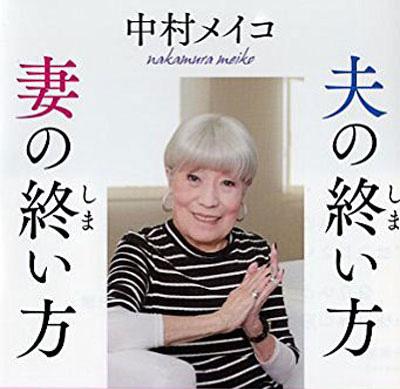 冷凍庫からメガネ!? 女優・中村メイコが実践する「老後の二人暮らし」を楽しく過ごす知恵