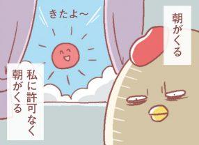 目覚めた瞬間に最大のトラブル! 助けて妖精さん...!/主婦の給料5億円ほしーー!!!(5)