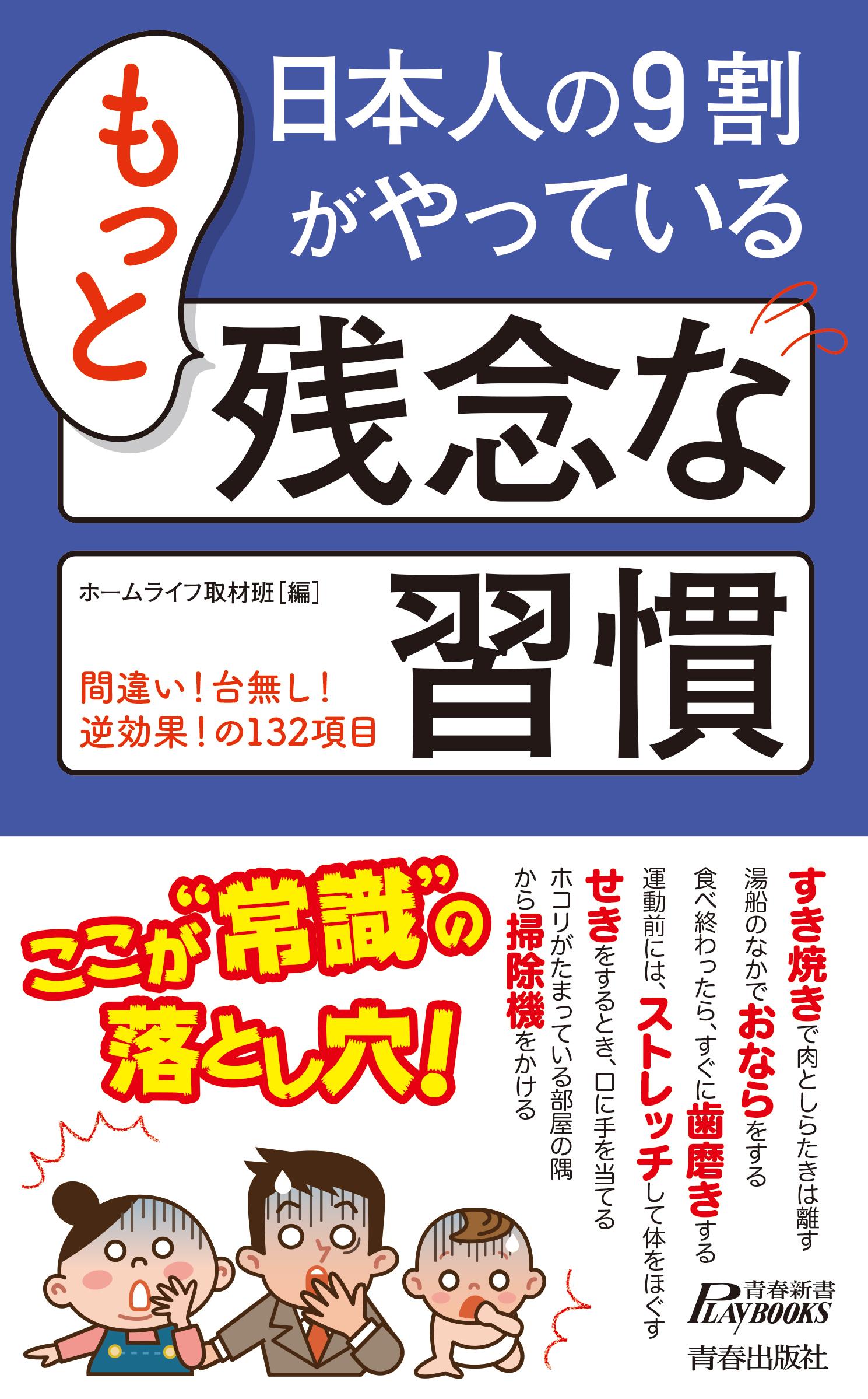 019-【書影】もっと残念な習慣.jpg