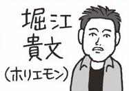 ITベンチャーの旗手、まさかの逮捕劇! ライブドア事件/2006(平成18)【平成ピックアップ】