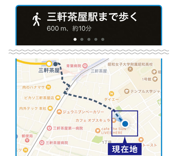 「マップ」アプリの便利な機能です。スマホの「ナビ」を使ってみませんか?/スマホお悩み相談室