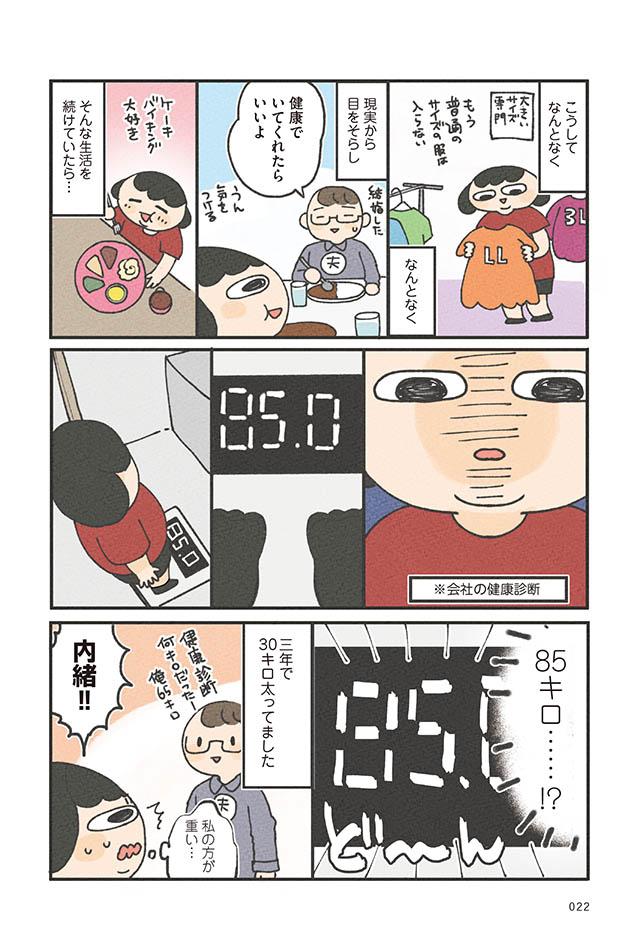 30kg_p22.jpeg
