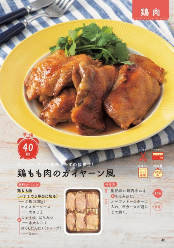 鶏もも肉のガイヤーン風.jpeg