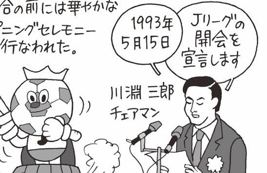 待望のサッカーJリーグ開幕!初ゴールを決めたのは?/1993(平成5)年【平成ピックアップ】