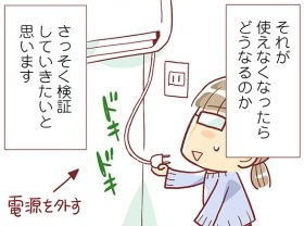 もしエアコンのない生活をしてみたら...⁉/いきなり! 電気なし生活(8)
