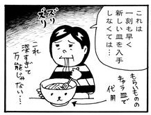 中年たるもの陶器に目覚めるべし? 益子陶器市でビビっとを探しに行ってみた/中年女子画報(4)