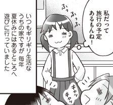 貧乏小学生の夏休み。でも実はとっても楽しみで...!/明日食べる米がない!(9)