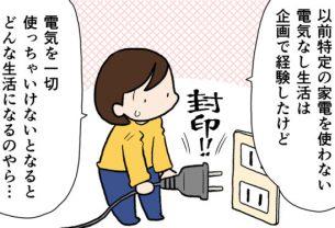 これも...それも...電気!/前川さなえの電気なし生活1【平日昼編】