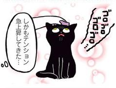 白目でゴロゴロ...気づけば鼻チュー。不思議な猫・ろんのご機嫌ポイント/黒猫ろんと暮らしたら