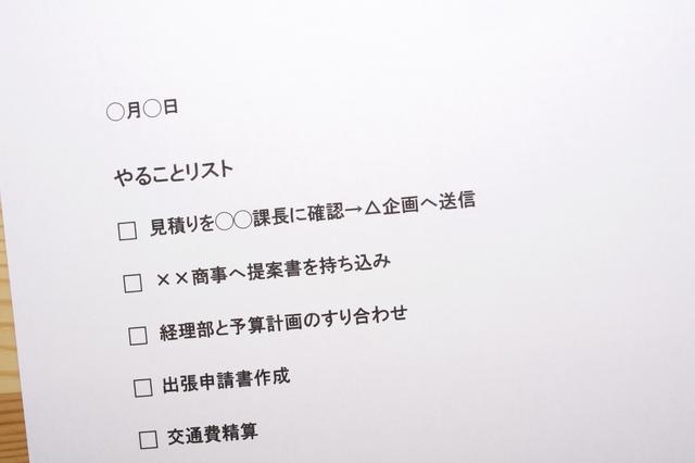 1日にやるべき「TODO」リストを作る~作業管理術/時短術大全(7)