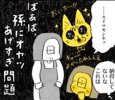 反対していた母も即落ち...甘やかされるやっちゃん/茶トラのやっちゃん(4)