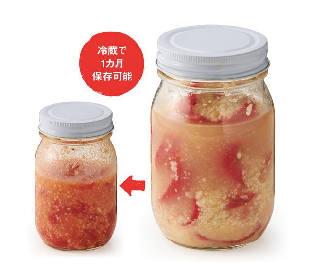 リコピンたっぷりの保存調味料「トマト塩麹」の作り方