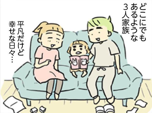 義理の両親と敷地内同居。これが幸せな日々の転機に...!?/母親だから当たり前?(1)