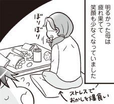 手作りから菓子パンへ...。一変した生活に戸惑いを隠せず.../明日食べる米がない!(3)