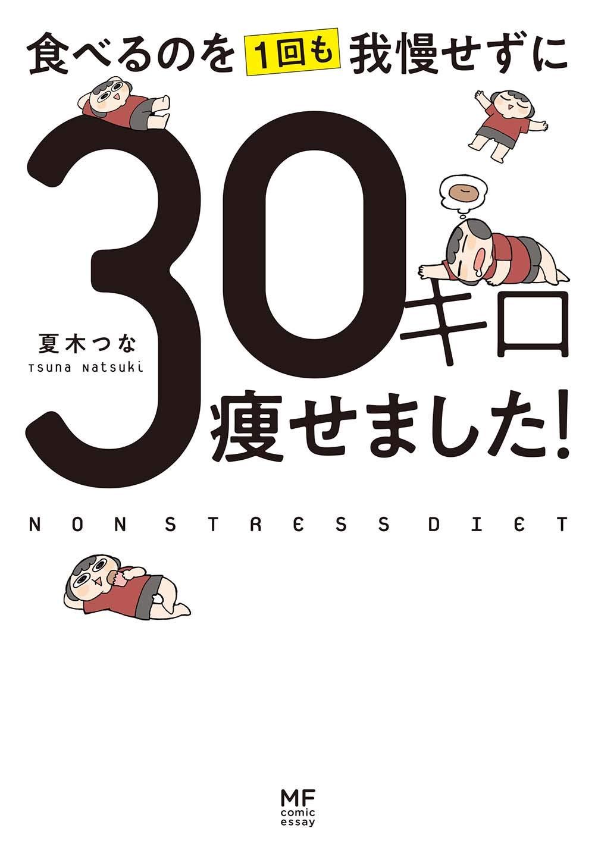食べるのを1回も我慢せずに30キロ痩せました!.jpeg