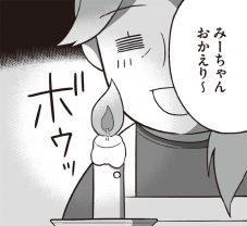 電気とガスが...身に染みる普段の生活の幸せ。それでも母は明るくて.../明日食べる米がない!(14)