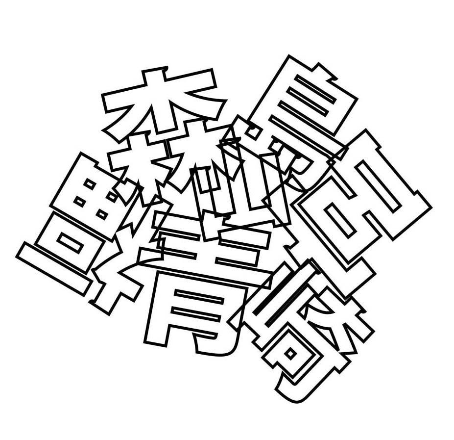 くっついた漢字から県名を見つけられる? 後頭葉を鍛える漢字パズル/脳トレ