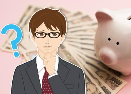 お金の使い道は「消費」「浪費」「投資」の3つ! 節約で「投資」にかけるお金を増やすべし/節約ハック
