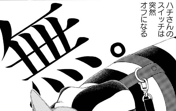 突然スイッチオフになるおじいちゃん・ハチさん。なぜ...?/じじ柴ハチさん(7)