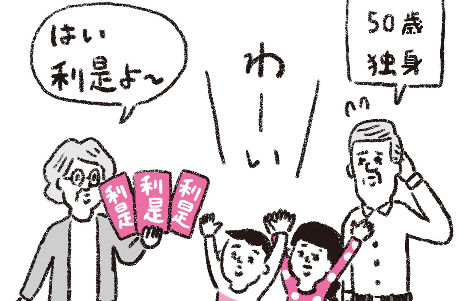 結婚しない方がお得?50歳でもお年玉がもらえる香港の常識